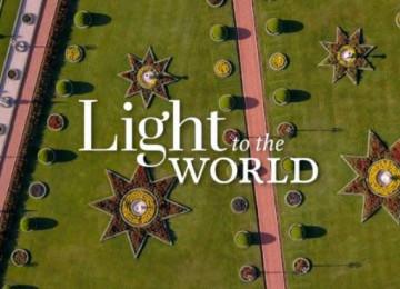 Լույս աշխարհին