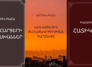 Բահայիների համայնքը ձեռնարկել է նոր գրքերի թարգմանություն